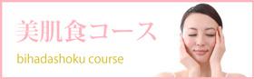 美肌食コース