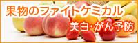 果物のファイトケミカルで美白・がん予防