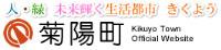 菊陽町ホームページ