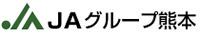 JAグループ熊本ホームページ
