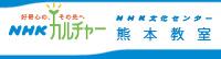 NHK文化センター熊本教室ホームページ