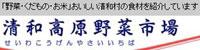 清和高原野菜市場ホームページ