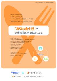 やさいでだんらんは、Smart Life Projectを応援します!
