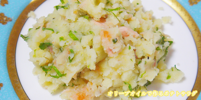 オリーブオイルで作るポテトサラダ