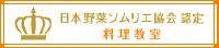 日本野菜ソムリエ協会認定料理教室ホームページ