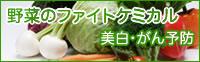 野菜のファイトケミカルで美白・がん予防